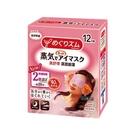 美舒律蒸氣眼罩 純淨無香12片裝【寶雅】...