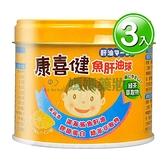 康喜健 魚肝油球 120g (3入)【媽媽藥妝】