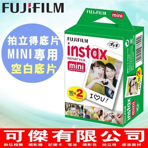 FUJIFILM Instax mini 空白底片 拍立得底片 【單盒組】 一盒兩捲裝 1捲10張 共20張  可傑