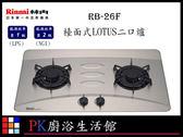 【PK廚浴生活館】 高雄林內牌 RB-26F RB26 檯面式LOTUS二口爐  ☆不鏽鋼面板 火大適合燉煮