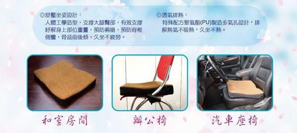 3D親水透氣坐墊 坐墊可拆洗