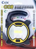 COB多功能手提照明燈 CX-S910