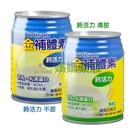(加贈8罐+台灣米乙包) 金補體素 鈣活...