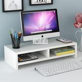 電腦螢幕架 電腦顯示器台式桌上屏幕底座增高架子 辦公室簡約收納置物架支架