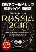 ロシアワ−ルドカップ観戦ガイド直前版