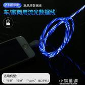 99蘋果安卓流光數據線手機充電線器發光加長快充車載『小淇嚴選』