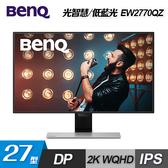 【BenQ】 EW2770QZ 27型 2K QHD光智慧螢幕