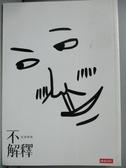 【書寶二手書T8/漫畫書_HEZ】不解釋_掰掰啾啾