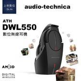 《台南-上新》audio-technica 鐵三角ATH - DWL550 數位無線耳機 # 2.4G DWL 550公司貨
