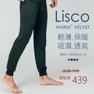 男保暖褲 Lisco 薄暖衣 保暖衣 有...