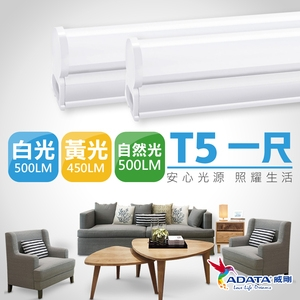 【ADATA威剛】T5 LED 層板燈 5W 1呎_5入組黃光
