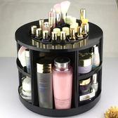 360度旋轉桌面化妝品收納盒加大號創意梳妝台塑料護膚口紅置物架HPXW聖誕節提前購589享85折