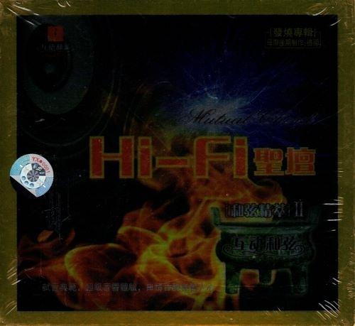 【停看聽音響唱片】【CD】Hi-Fi聖壇:和弦精萃2