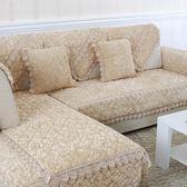 沙發墊冬季毛絨布藝歐式防滑四季通用簡約現代沙發套罩全蓋坐墊子全館免運