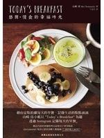 二手書博民逛書店 《TODAY'S BREAKFAST 悠閒‧慢食的幸福時光》 R2Y ISBN:9863122165│山崎佳