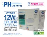 PHILIPS飛利浦 LED DN020B 12W 3000K 黃光 全電壓 12.5cm 舒適光 崁燈 _ PH430729
