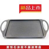 麥飯石涂層烤盤烤肉鍋卡式爐烤盤電磁爐烤盤不粘鍋烤盤不漏油烤盤wy