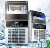 製冰機商用奶茶店酒吧KTV大型小型容量家用全自動方冰造冰機-220V-J