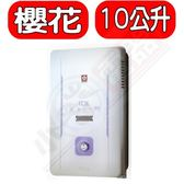 (含標準安裝)櫻花【GH-1005】櫻花10公升(與GH1005同款)熱水器水盤式