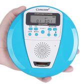 格雷迪CD機播放器便攜式學生英語cd播放機隨身聽光碟光盤機播放【雙11購物節】