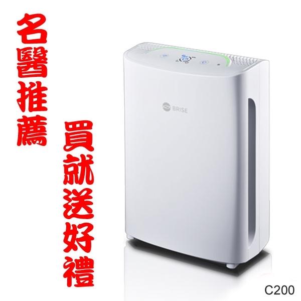 贈尚朋堂雙人電熱毯+一年份空氣濾網【BRISE】名醫推薦醫療級空氣清淨機 C200