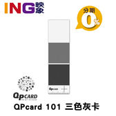 QPcard 101三色灰卡  酷比卡 一片帶著走的QPcard 101校準色卡