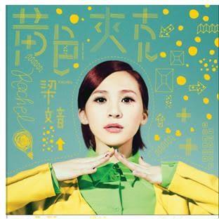 梁文音 黃色夾克 CD  正式版 (音樂影片購)