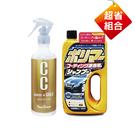 PROSTAFF CC 黃金級鍍膜劑+黃...