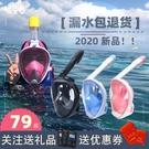 潛水面罩兒童成人浮潛面罩全三寶全臉呼吸器裝備游泳面鏡工具【快速出貨】