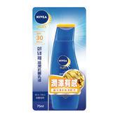 NIVEA妮維雅滋潤抗曬乳液SPF30 PA++  75ml【康是美】