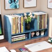 書桌桌面書架辦公室簡易小型多層置物架子收納整理【小酒窩服飾】