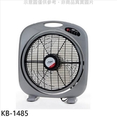 友情牌【KB-1485】14吋箱扇電風扇
