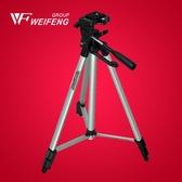 支架偉峰三腳架WT-330A數碼相機三角架云臺腳架套裝YYJ 麻吉好貨