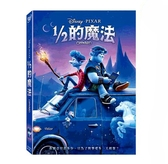 [COSCO代購] W128480 DVD - 1/2的魔法