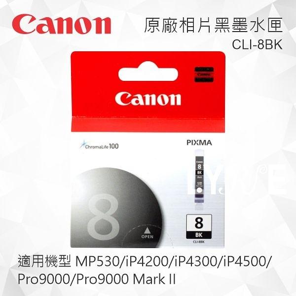 CANON CLI-8BK 原廠相片黑墨水匣 適用 MP530/iP4200/iP4300/iP4500/Pro9000/Pro9000 Mark II