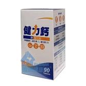 健力鈣 鈣強化錠 90粒/盒 效期2021.06◆德瑞健康家◆