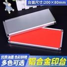 印台印台紅色印台特大鋁合金印台彩色快干長條印章印尼公檢法印台橡皮 麥吉良品