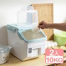 《真心良品》禾良密封式10KG防蟲防潮儲米桶-2入組