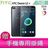 分期0利率  HTC Desire 12+ Desire 12 Plus 6吋智慧型手機  贈『 手機專用掛繩*1』