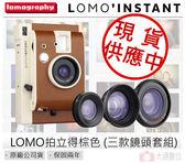 ★贈2捲卡通底片套組★  Lomography Lomo Instant +3 鏡頭組 拍立得相機 棕色 公司貨 加贈40入透明套
