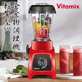 【J SPORT】Vitamix 輕饗型全食物調理機S30(紅)