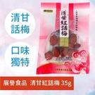 展譽食品清甘紅話梅35g蜜餞酸梅 歐文購物