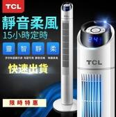 無葉風扇 TCL 家用塔扇遙控定時落地扇搖頭靜音大廈臺式立式無葉風扇【雙十二快速出貨八折】