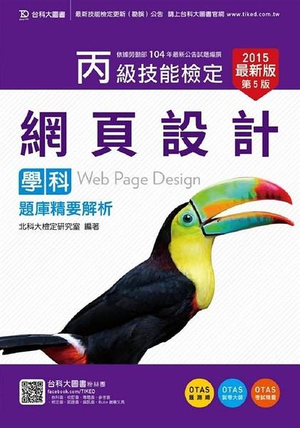 丙級網頁設計學科題庫精要解析2015年版