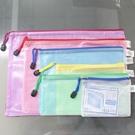 A5 1/2票據型網格拉鏈袋 防水資料夾 CS331/一包10個入(促20) 透明拉鏈袋 收納袋 網格袋 網狀拉鍊袋