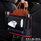 汽車座椅中間收納袋掛袋車載後座多功能椅背置物儲物袋車內飾用品 怦然心動