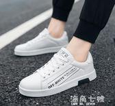 小白鞋新款春季男鞋拼色男士運動休閒韓版潮流小白板鞋百搭帆布潮鞋 海角七號