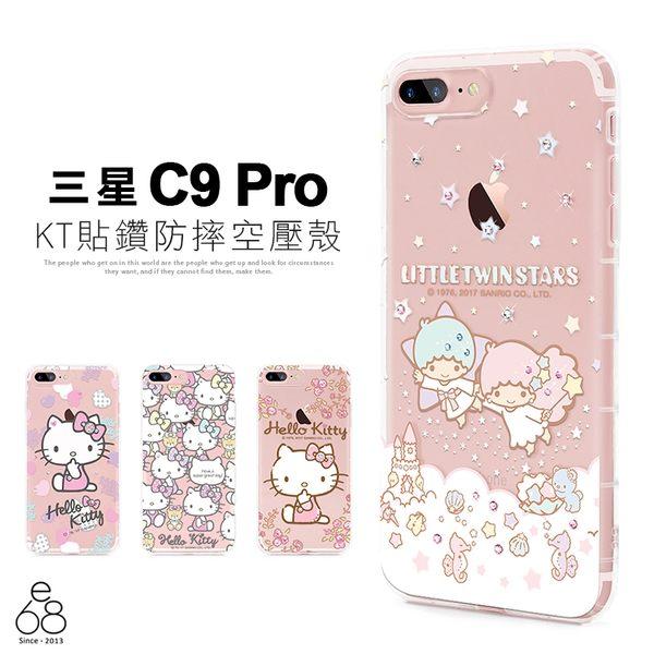 Hello Kitty 水鑽 空壓殼 三星 C9 Pro C900 6吋 施華洛世奇 手機殼 雙子星 kikilala 防摔 透明 凱蒂貓