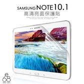 高清亮面保護貼 三星 NOTE10.1 N8000 2014版 P600 平板 螢幕保護貼膜