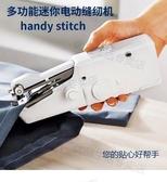 多功能吳迪優品店耐用電動縫紉機迷你便攜式生活縫紉機結實手持 城市科技DF